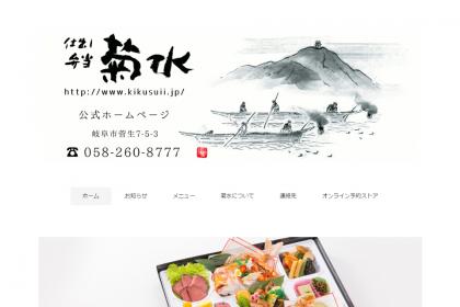 菊水ホームページ リニューアルオープン