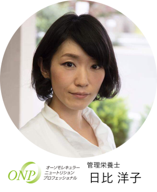 菊水の低糖メニュー監修者 管理栄養士 日比洋子